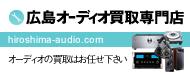 広島オーディオ買取専門店